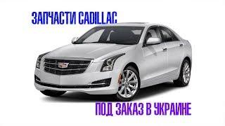Новые оригинальные кузовные запчасти Cadillac под заказ в Украине