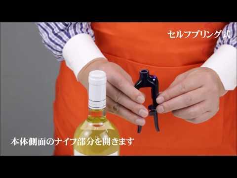 【ワイン】コルク栓の開け方 - セルフプリング式