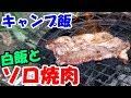 ソロ焼肉とメスティンご飯 ウッドストーブとエスビットポケットストーブでキャンプ飯 【Solo BBQ】