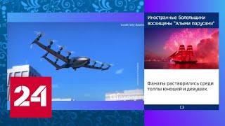 В Германии начнут тестировать летающее такси - Россия 24