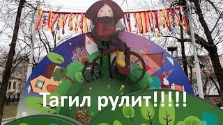Презентация изобретения велосипеда. Нижний Тагил рулит!!!!!!!