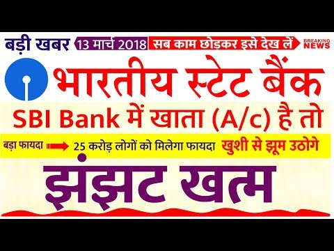 sbi news today- PM modi govt latest update news headlines SBI bank new rules charges minimum balance