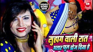 सुहाग वाली रात भतार फुल डोज दिया है - 2019 का सबसे हिट गाना | Rajat Singh | New Bhojpuri Song