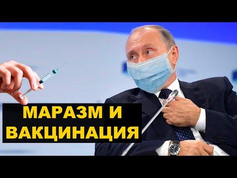Путин и чипирование, вакцинация и нарушение прав, попытка заблокировать «Умное голосование»