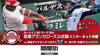[ライブ配信]ルートインBCリーグ 2014.5.5信濃グランセローズ vs 群馬ダイヤモンドペガサス