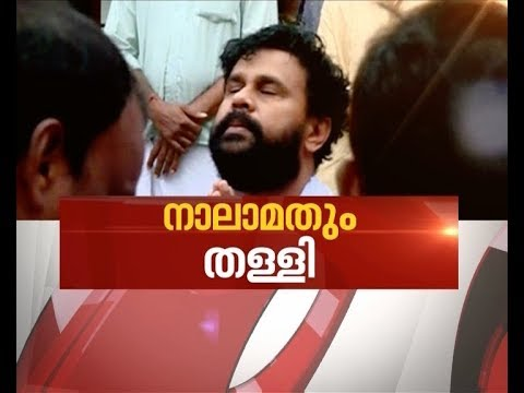Dileep's bail rejected for the fourth time | Asianet News Hour 18 Sep 2017