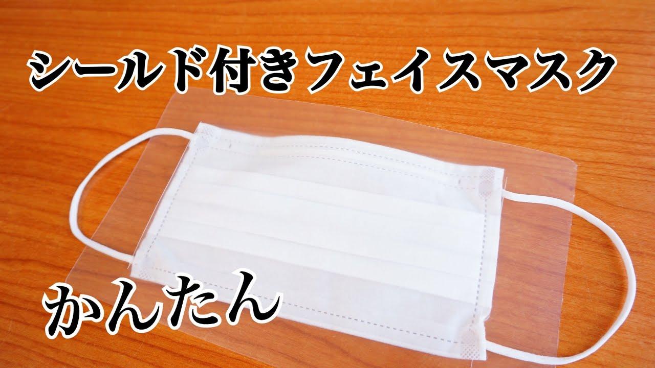 フェイス マスク 作り方 【kcoton蒸れないフェイスマスク】の作り方蒸れない、息がしやすい...
