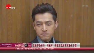 《看看星闻》:戏里都是装的!刘敏涛:胡歌王凯靳东就是仨小孩  Kankan News【SMG新闻超清版】