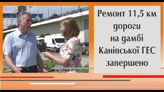 KANIV HYDROELECTRIC ELEKTR STANSIYASI HAMDA YENGIL BO'YICHA AVTOMOBIL 11.5 KM YANGILASH YAKUNLANDI