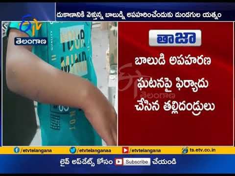 Unknown Persons Try to Kidnap a Boy | at Amberpet in Hyderabad