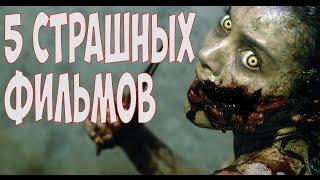 5 очень страшных хоррор фильмов