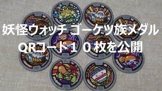 Repeat youtube video ゴーケツ族のQRコード10枚を一挙公開(その1)[妖怪ウォッチ/メダル]