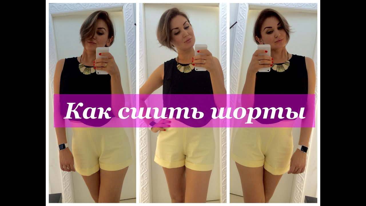 Шорты с завышенной талией с чем носить?. | see more ideas about casual wear, feminine fashion and my style.