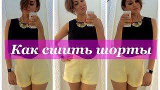 Как сшить шорты с завышенной талией(В этом видео дизайнер Неля Мазгарова показывает как легко и быстро сшить шорты с завышенной талией. Аналоги..., 2016-08-30T02:33:52.000Z)