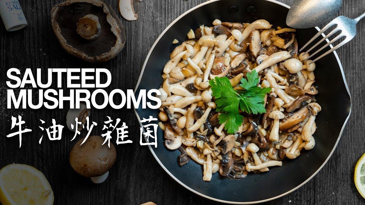 【好味道 S01E25】新手必學簡易西餐蘑菇伴菜 牛油炒雜菌 食譜及做法 - YouTube