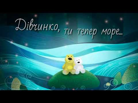 Ліза Жарікова — Дівчинко, ти тепер море...