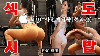 [ENG SUB]이것이 엉덩이다!! 여러분은 지금 허벅지만 키우고 있습니다 - 애플 힙을 위한 정확한 스쿼트 자세!