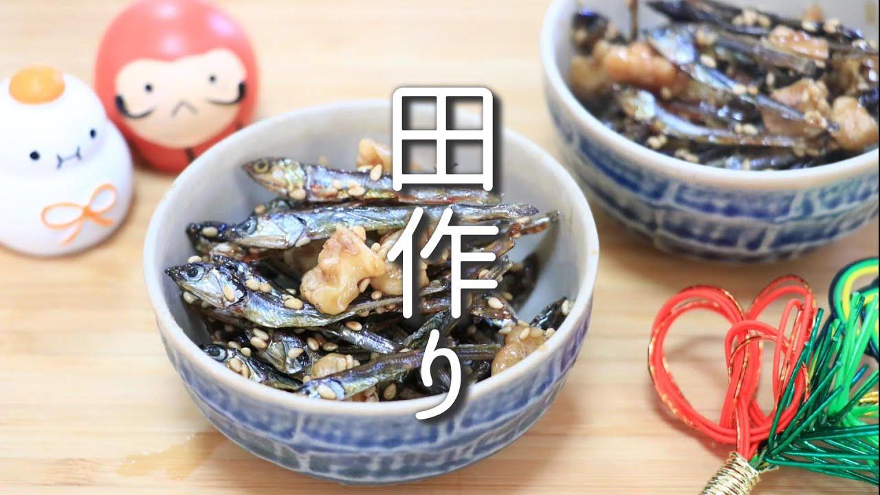【 簡単!おせち 】田作り ( くるみ入りごまめ ) の 作り方 / お節 / 正月 / 常備菜 / おつまみ / How to make  Japanese New Year\u0027s dishes