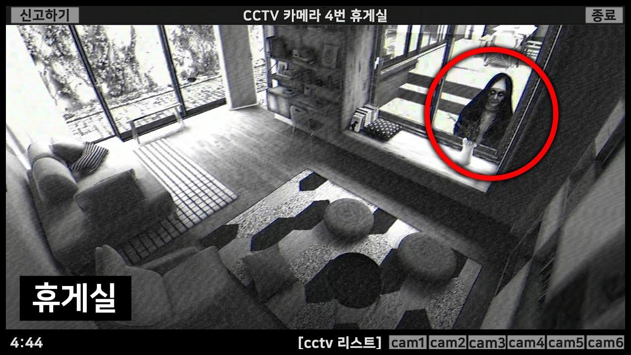 새로운 CCTV 감시하기 공포게임 (i am the caretaker)