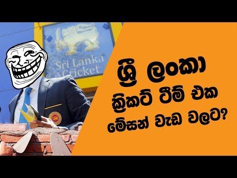 Next Job Of Sri Lankan Cricket Team thumbnail