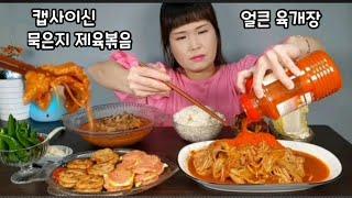 캡사이신 김치 제육볶음 육개장 배추쌈 먹방 Spicy …