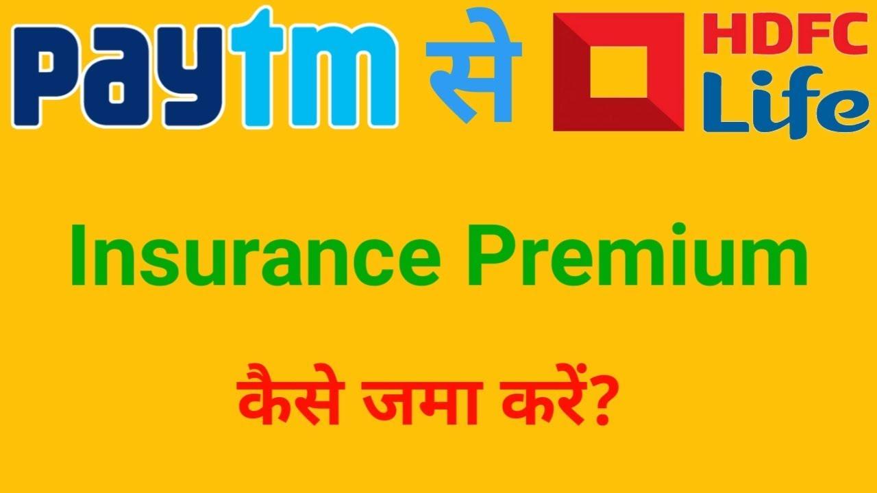 paytm se hdfc life insurance ka premium kaise bhare||how ...