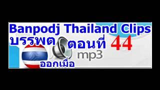 Repeat youtube video บรรพต 44 วิจารณ์ การบ้าน การเมือง และสังคมไทย   ออกเมื่อ   กันยายน 2554