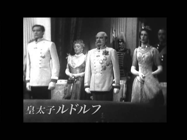 映画『マイヤーリング』予告編