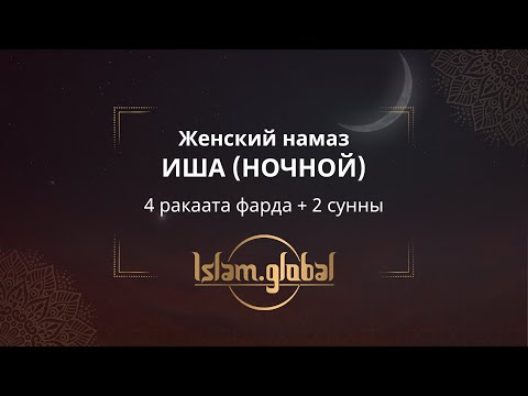 Женский намаз ясту (иша) – обучающее видео молитвы (4К)