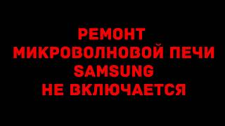 Микроволновая печь Samsung ''не включается'' ремонт.