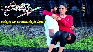 Nuvvevare Cheli Movie Songs - Eppudu Naa Gundechappudu - Shanthi Maharaju, Kavitha