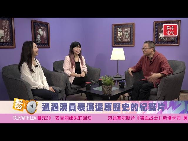 十點放輕鬆 中國大陸著名紀錄片導演 周兵