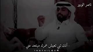 قصيدة : جنون وحب  -  الشاعر ناصر الوبير