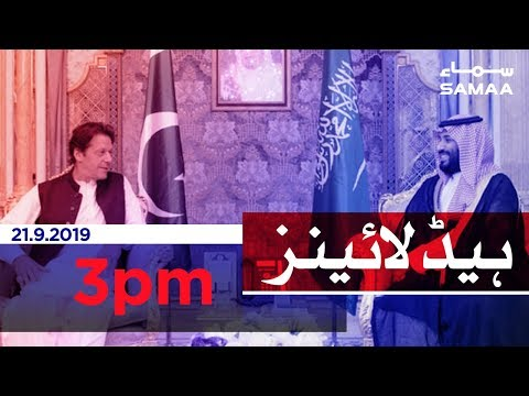 Samaa Headlines - 3PM - 21 September 2019