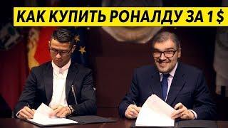 видео: КАК В FM 19 КУПИТЬ РОНАЛДУ ЗА 1 $