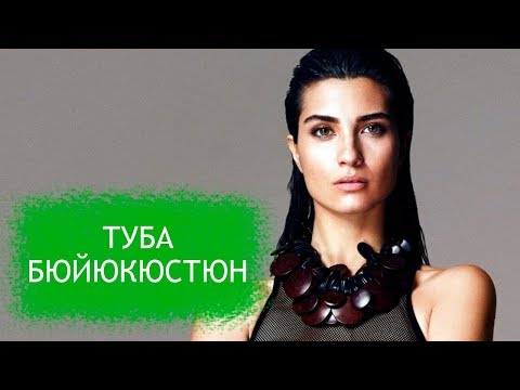 """Туба Буйукустун. Биография и личная жизнь турецкой актрисы из сериала """"Аси"""""""