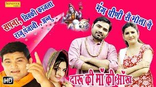 Raju Punjabi, Anu Kadyan | Daru Ki Maa Ke Akh | Sapna Chaudhary, Vicky Kajla | Bhole Baba Song