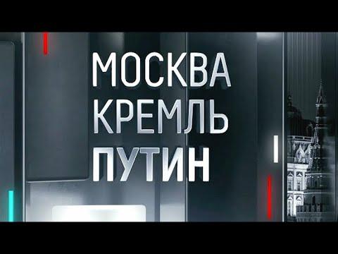 Москва. Кремль. Путин. От 26.05.19