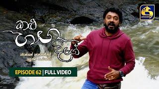 Kalu Ganga Dige Episode 62 || කළු ගඟ දිගේ ||  23rd October 2021 Thumbnail
