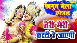 तेरी मेरी कट्टी है जाएगी || Teri Meri Katti Hai Jayegi || Ramkuamr Lakkha | Radha Krisha DJ Dance