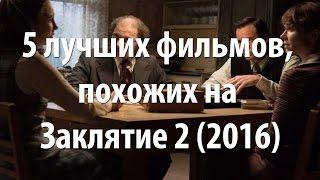 5 лучших фильмов, похожих на Заклятие 2 (2016)