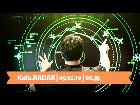 Телеканал Київ: 05.12.19 КиївRADAR 08.35