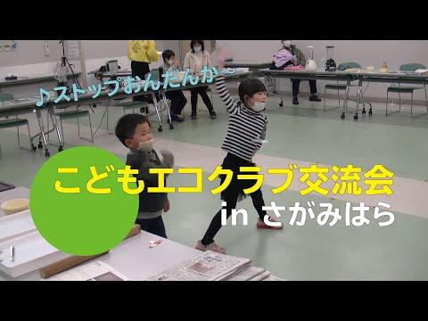 こどもエコクラブ交流会deさがぼーダンス!