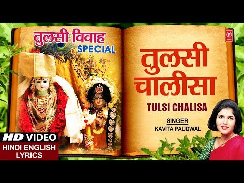 तुलसी विवाह  Special तुलसी चालीसा Tulsi Chalisa I Hindi English Lyrics I KAVITA PAUDWAL I HD Video