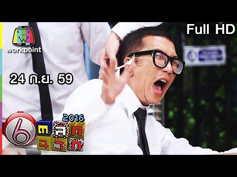 ตลก 6 ฉาก | 24 ก.ย. 59 Full HD