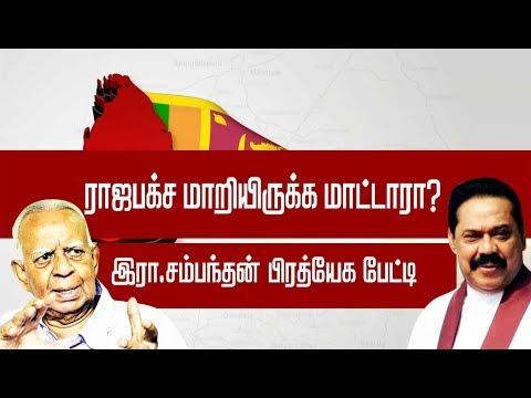 ராஜபக்ச மாறியிருக்க மாட்டாரா? - இரா.சம்பந்தன் பிரத்யேக பேட்டி | 03/11/2018 | #SriLanka #Rajapaksa