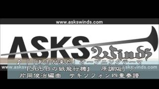 http://askswinds.com/shop/products/detail.php?product_id=1332 『ASK...