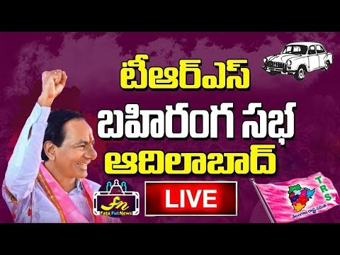 KCR LIVE | TRS Praja Ashirvada Sabha - Adilabad | Telangana Elections 2018 | Fata Fut News