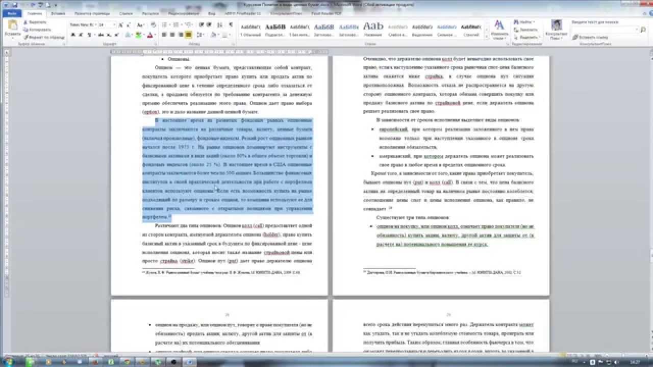 Как сделать сноску в курсовой работе  Как сделать сноску в курсовой работе