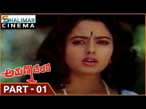 Arunachalam Telugu  Movie Part  01/12 || Rajnikanth, Soundharya